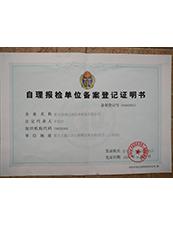 商品出入境检验检疫合格证明