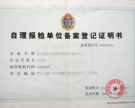 商品出入境检验检疫合格证