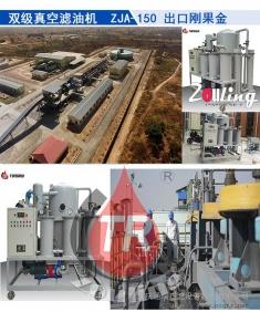 重庆通瑞再次为刚果金的中国项目提供ZJA真空滤油机和压滤机